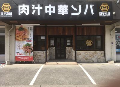 百年本舗 沖縄西原店